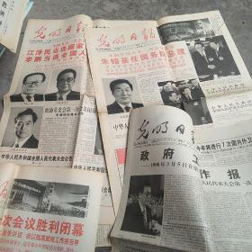 4开90年代光明日报9张合售如图