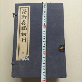 愚斋存稿初刊 卷四十九至卷六十七 。一涵十册