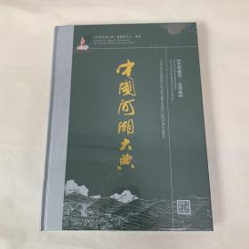 中国河湖大典:东南诸河、台湾卷(全新未拆封)