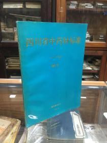 四川省中药材标准  1987年版 增补本 (16开  91年1版1印)