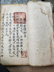 清代张天师弟子道家手抄法本《雷坛秘旨》符咒符法图文并茂,36个筒子页。