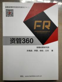 资管跨行业监管政策问答360
