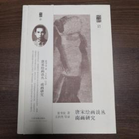 朵云文库·学术经典·唐宋绘画丛谈 南画研究