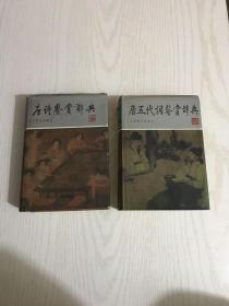 唐诗鉴赏辞典、唐五代词鉴赏辞典(2本合售)