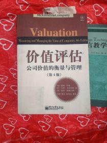 价值评估(公司价值的衡量与管理)第四版复印件