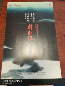 话剧节目单:林则徐·濮存昕·徐帆·关栋天 国家大剧院与广州话剧团