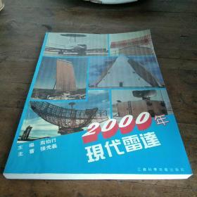 2000年现代雷达技