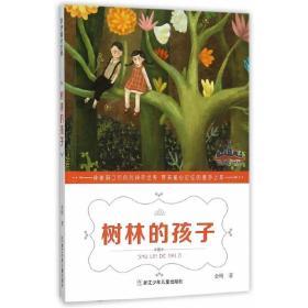 奇妙魔法世界 树林的孩子❤ 金旸 著 浙江少年儿童出版社9787534289064✔正版全新图书籍Book❤