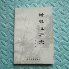 谢灵运研究  (7)