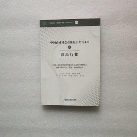 中国企业社会责任报告指南4.0之食品行业