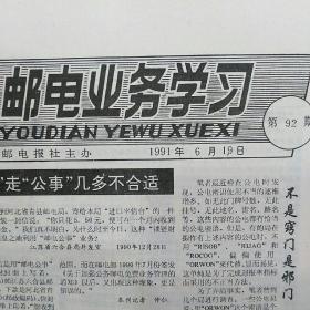 邮电业务学习 1991年6月19日总第92期(查档衔接确保时限、经验交流无锡专版、非通信企业怎样使用邮电公事、关于错带电报问题的建议……)