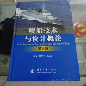 舰船技术与设计概论(第2版)