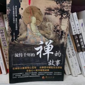 流传千年的禅的故事