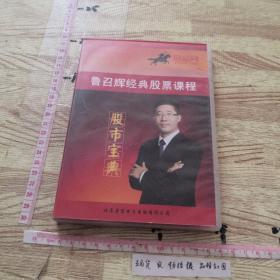 光盘。 鲁召辉经典股票课程 (4碟)DⅤD