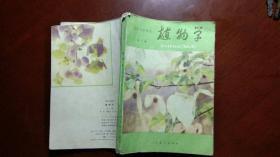 初级中学课本植物学全一册