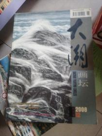 《大潮画坛》创刊号 2008 12