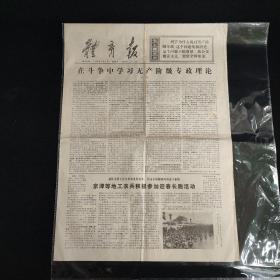 体育报 1976年2月4日(4开4版) 在斗争中学习无产阶级专政理论