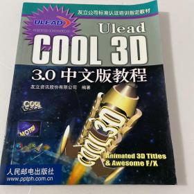 Ulead COOL 3D 3.0中文版教程
