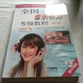 中国音乐家协会社会音乐水平考级教材:全国音乐听力考级教程(第2级)