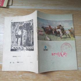 四川民兵1979.9