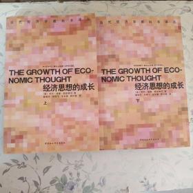 经济思想的成长