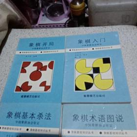 象棋基础知识丛书4册