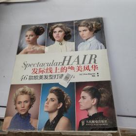 发际线上的绝美风华:46款欧美发型打造秘籍