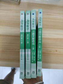 高等数学习题全解指南(第七版上下册 全二册)+高等数学(第七版 上下册全二册)共四册 4册合售