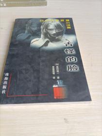 古怪的脸:日本惊险推理小说集