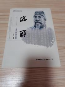 游酢——道学南传先驱