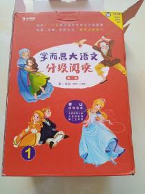 学而思 大语文分级阅读套装礼盒 第一学段(一年级二年级适用) 第一辑 小学必读推荐书目 套装10册