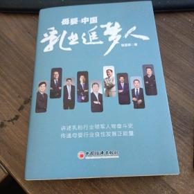 母婴·中国:乳业追梦人 乳粉行业领军人物创业奋斗历史 企业管理企业家类书籍