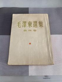 毛泽东选集第四卷(大开本竖版繁体)