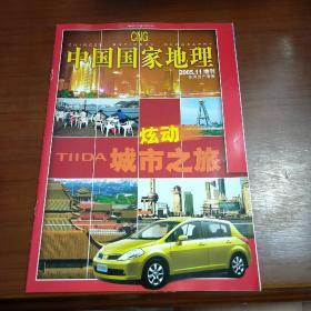 中国国家地理 2005年11 增刊
