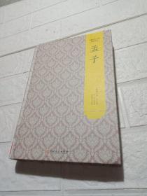 中国文化文学经典文丛--孟子