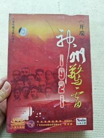 八集电视文献纪录片:神州惊雷1921(VCD)未开封