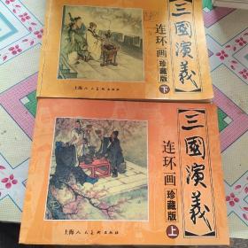 三国演义 连环画收藏本 上下册