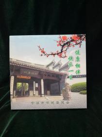 2010年邮票年册 含全年邮票 中国集邮总公司发行 宁波市保健委员会定制版带光盘