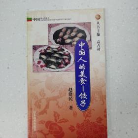 中国人的美食——饺子