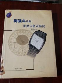 梅强年珍藏世界古董表鉴赏 封底书衣有磨损