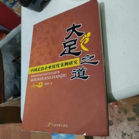 大足之道:中国足浴企业深度案例研究
