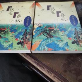 铁笔春秋(上下)册