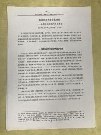 东汉自然灾害个案研究——洛阳自然灾害的历史考察