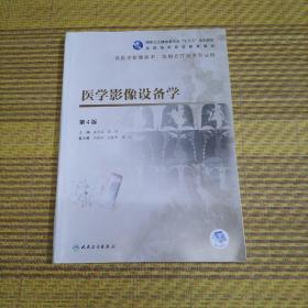 医学影像设备学(第4版/高职影像/配增值)