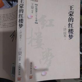 王蒙的红楼梦(讲说本)