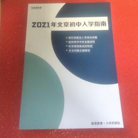 2021年北京初中入学指南