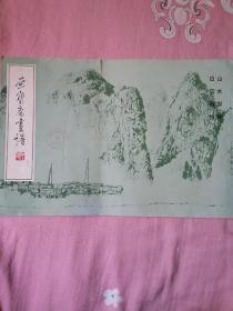 荣宝斋画谱(十三)山水部分 白雪石/绘