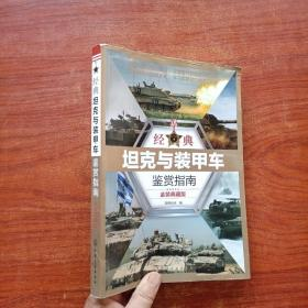 经典坦克与装甲车鉴赏指南:金装典藏版