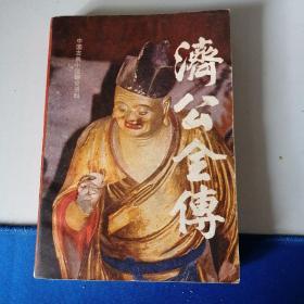 济公全传: (上册)十大古典神怪小说一印一版