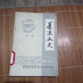 茶陵文史(第一辑)(馆藏本)